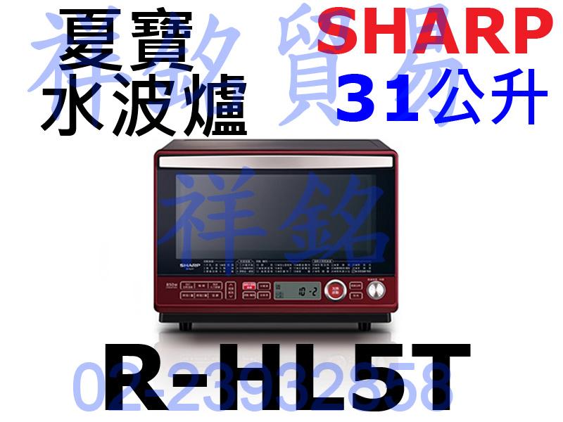 祥銘SHARP夏寶31公升R-HL5T水波爐請詢價