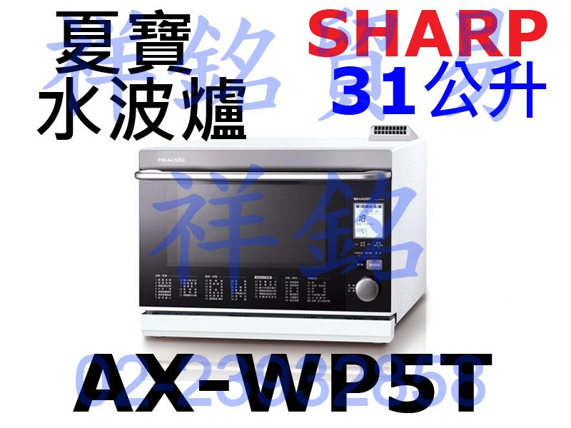 祥銘SHARP夏寶31公升AX-WP5T水波爐請詢...