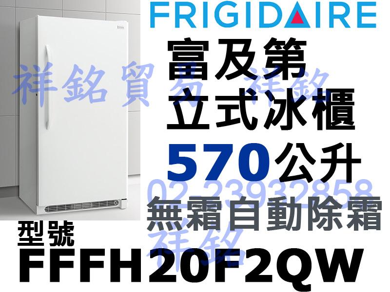 祥銘Frigidaire富及第立式冰櫃570公升F...