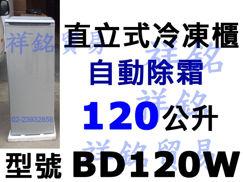 祥銘AUCMA澳柯瑪直立式冷凍櫃自動除霜120公升...