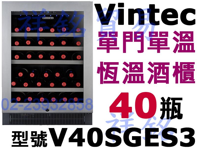 祥銘VINTEC單門單溫恆溫酒櫃40瓶V40SGE...