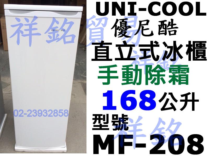 祥銘UNI-COOL優尼酷直立式冰櫃168公升MF...
