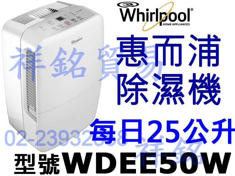 祥銘Whirlpool惠而浦25公升除濕機WDEE...