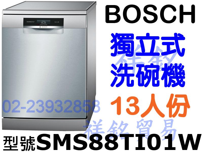 祥銘BOSCH獨立式洗碗機13人份SMS88TI0...
