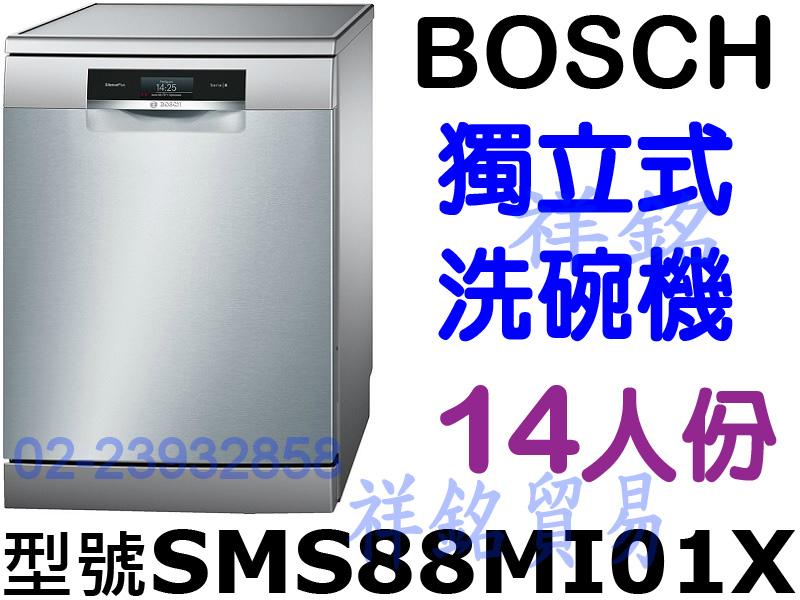 祥銘BOSCH獨立式洗碗機14人份SMS88MI0...