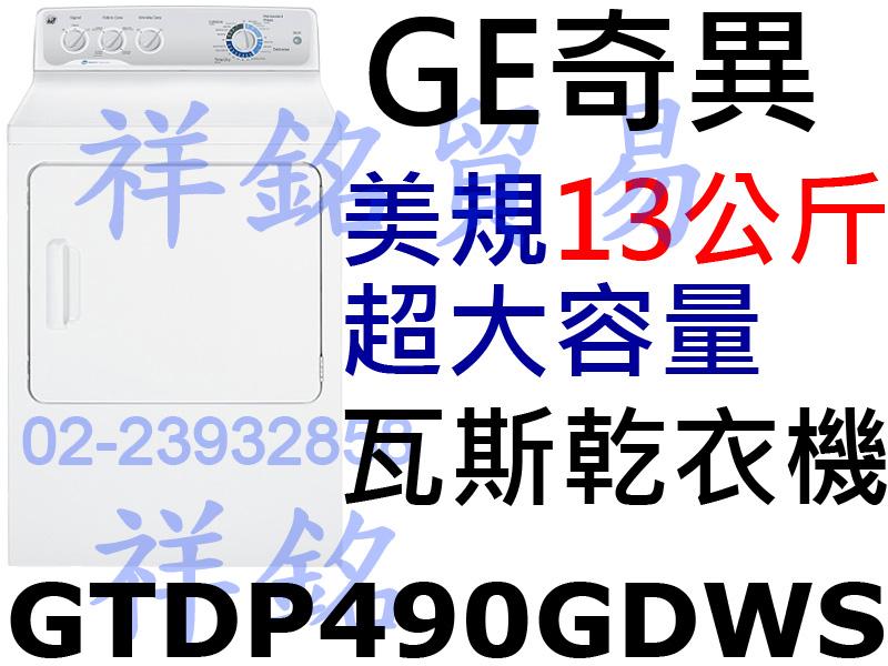 祥銘GE奇異13公斤大容量瓦斯型乾衣機GTDP49...