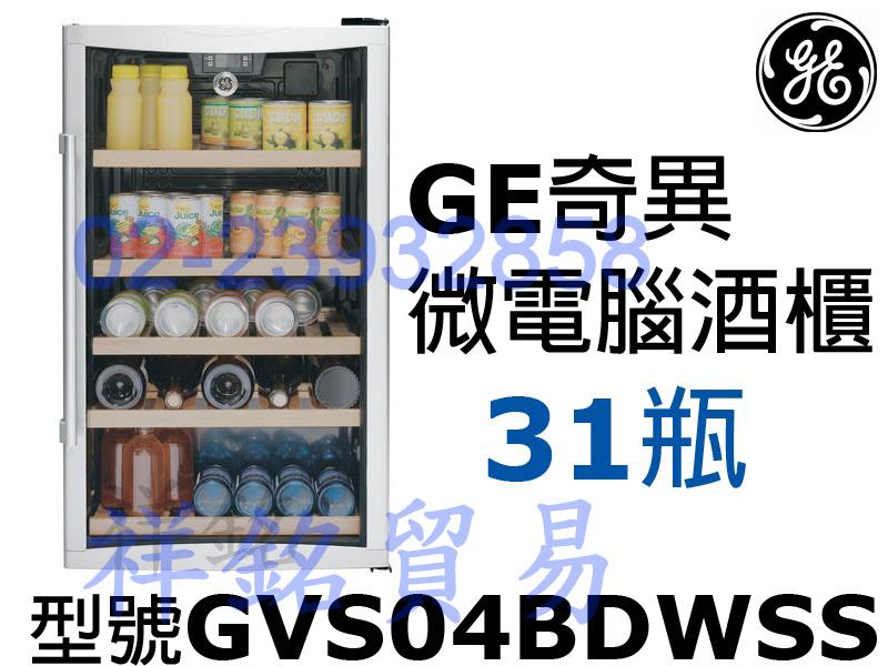 祥銘美國GE奇異31瓶微電腦飲料葡萄酒櫃GVS04...