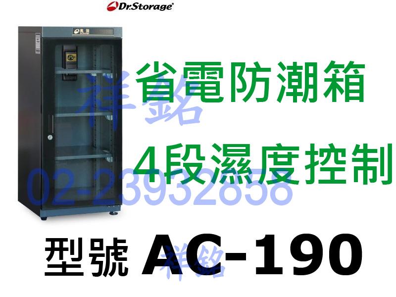 祥銘Dr.Storage漢唐25~55%RH超省電...