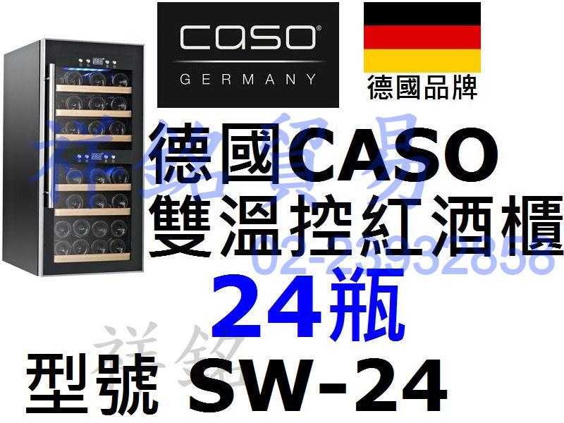 購買再現折3000祥銘德國CASO雙溫控紅酒櫃24...
