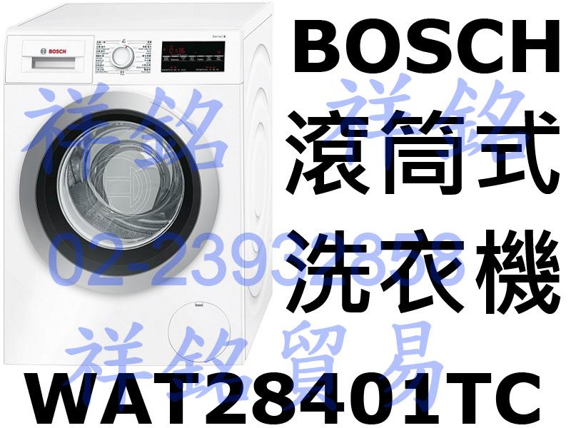 購買再現折祥銘BOSCH博世Serie 6滾筒式洗...