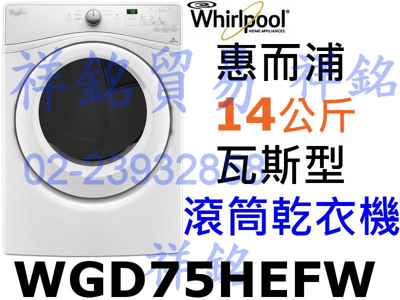祥銘Whirlpool惠而浦15公斤瓦斯型滾筒乾衣...