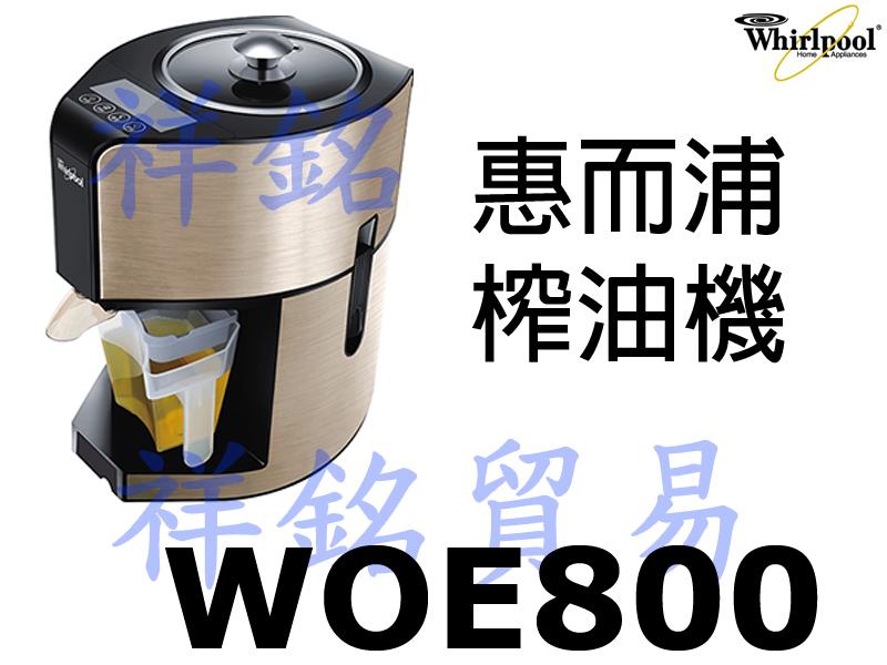 祥銘Whirlpool惠而浦家用榨油機WOE800...