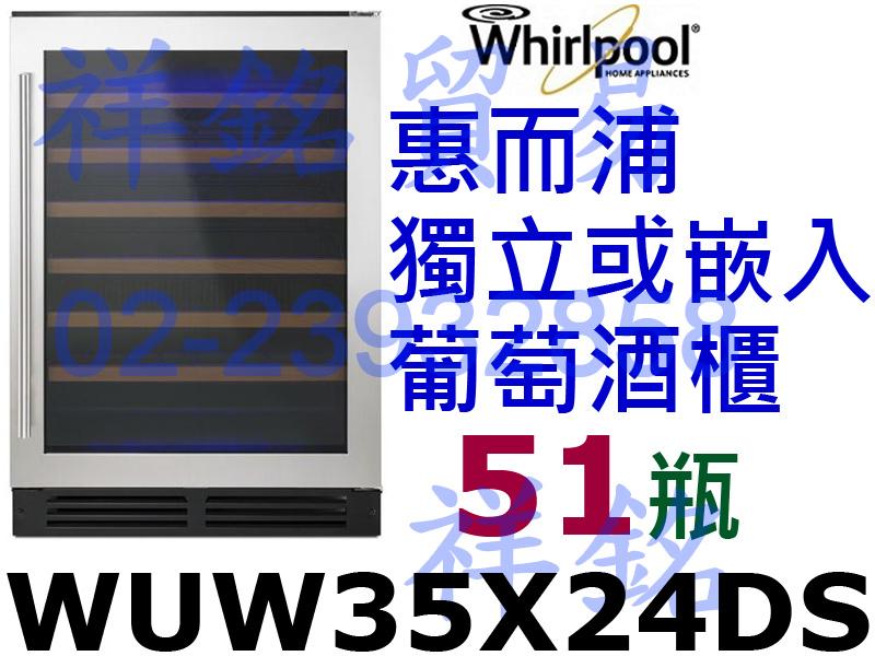 祥銘Whirlpool惠而浦紅酒櫃51瓶WUW35...