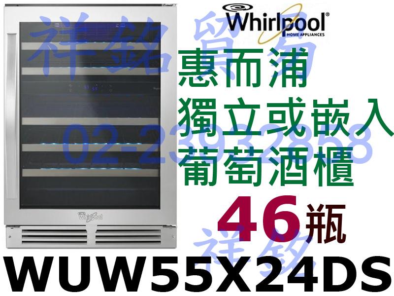 祥銘Whirlpool惠而浦紅酒櫃46瓶WUW55...