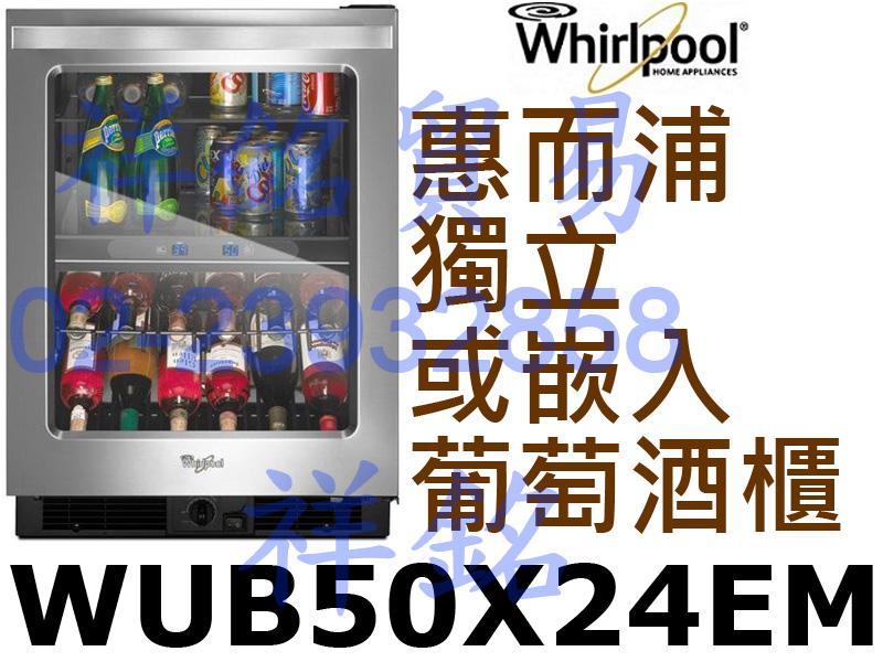 祥銘Whirlpool惠而浦紅白酒櫃12瓶WUB5...