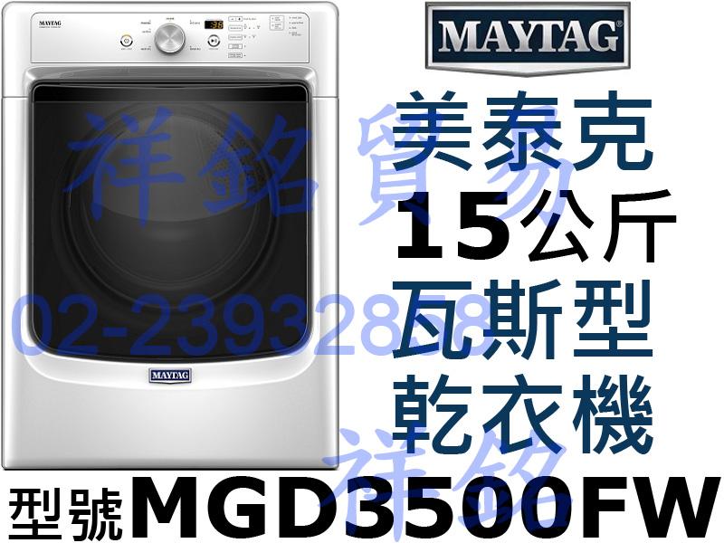 福利品祥銘MAYTAG美泰克15公斤瓦斯型乾衣機M...