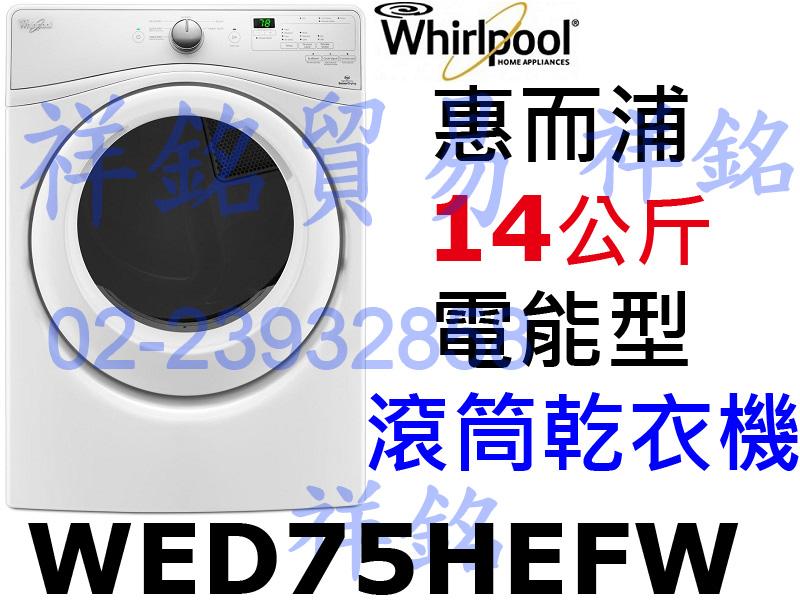 祥銘Whirlpool惠而浦14公斤電能乾衣機WE...