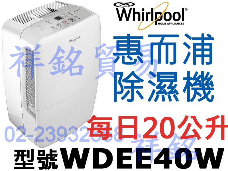 (福利品)祥銘Whirlpool惠而浦20公升除濕...