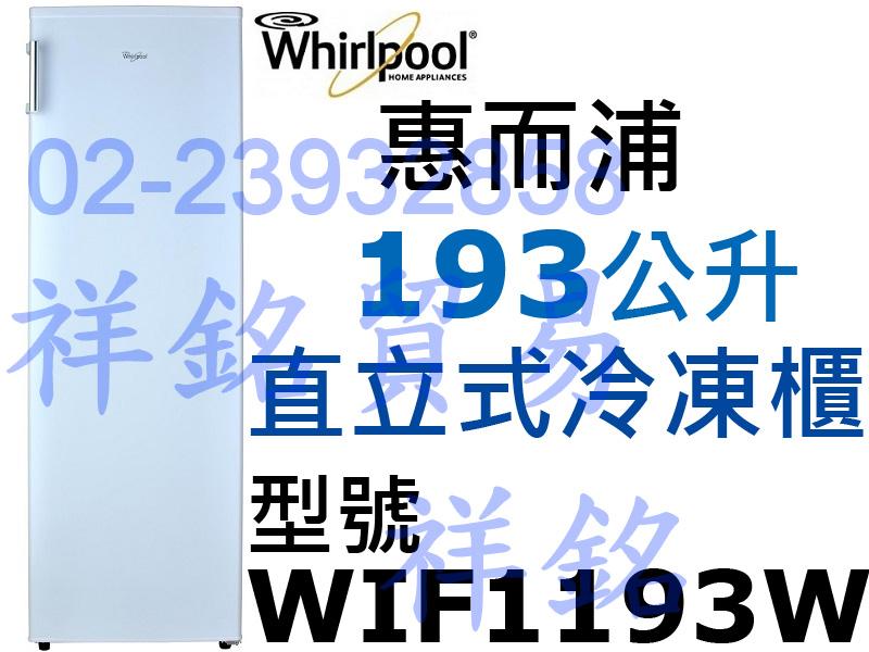 購買再現折1000祥銘Whirlpool惠而浦193公升WIF1193W/WIF1193G風冷直立式冷凍櫃冰櫃請詢價