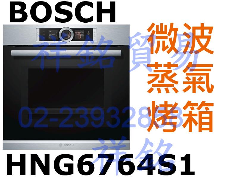 祥銘BOSCH複合式微波蒸氣烤箱HNG6764S1不鏽鋼色請詢價