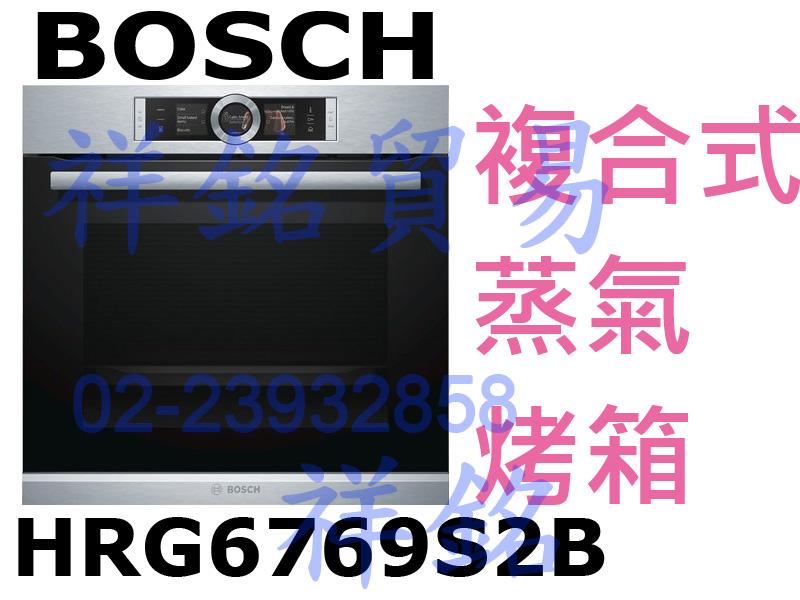 祥銘BOSCH複合式蒸氣烤箱HRG6769S2B不...