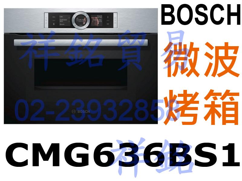 祥銘BOSCH複合式微波烤箱CMG636BS1不鏽...