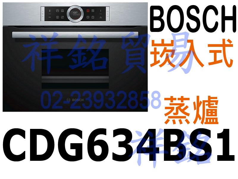 祥銘BOSCH崁入式蒸爐CDG634BS1不鏽鋼色...