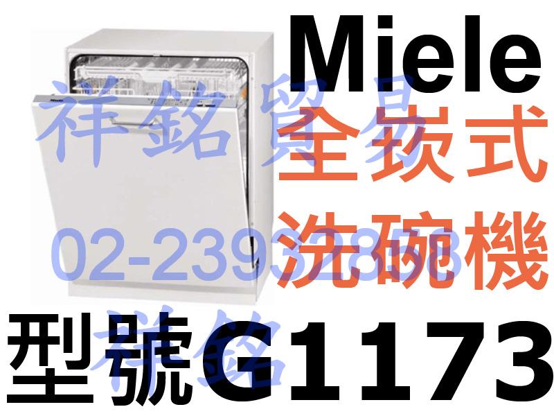 祥銘嘉儀德國Miele全嵌式洗碗機G1173請詢價