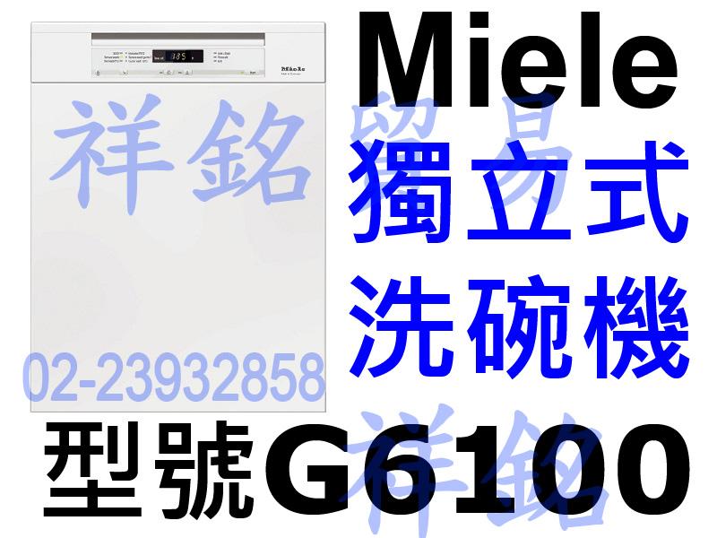 祥銘德國Miele獨立式洗碗機G6100白色請詢價