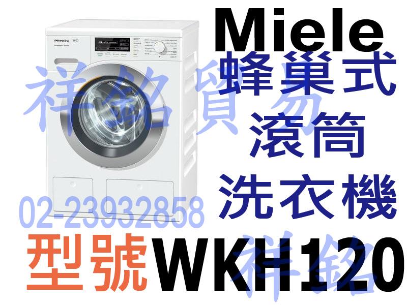 祥銘德國Miele TwinDos蜂巢式滾筒洗衣機...