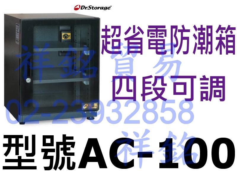 祥銘Dr.Storage漢唐30~60%RH超省電...