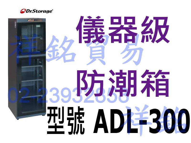 祥銘Dr.Storage漢唐25~55%RH泛用型...