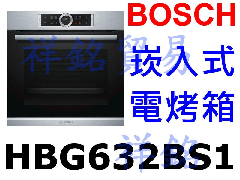 祥銘BOSCH崁入式烤箱HBG632BS1不鏽鋼色...