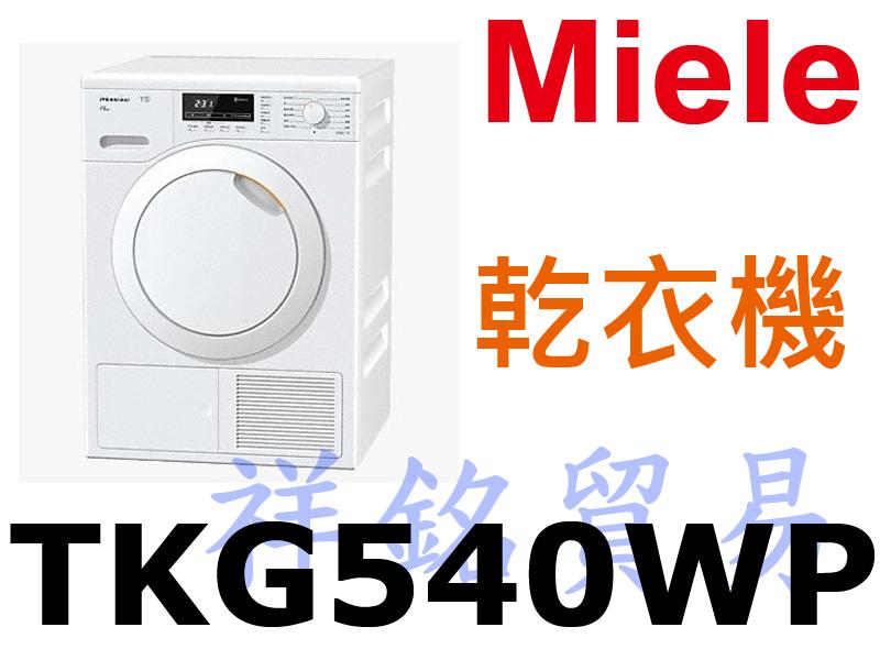 祥銘德國Miele乾衣機8公斤TKG540WP白色...