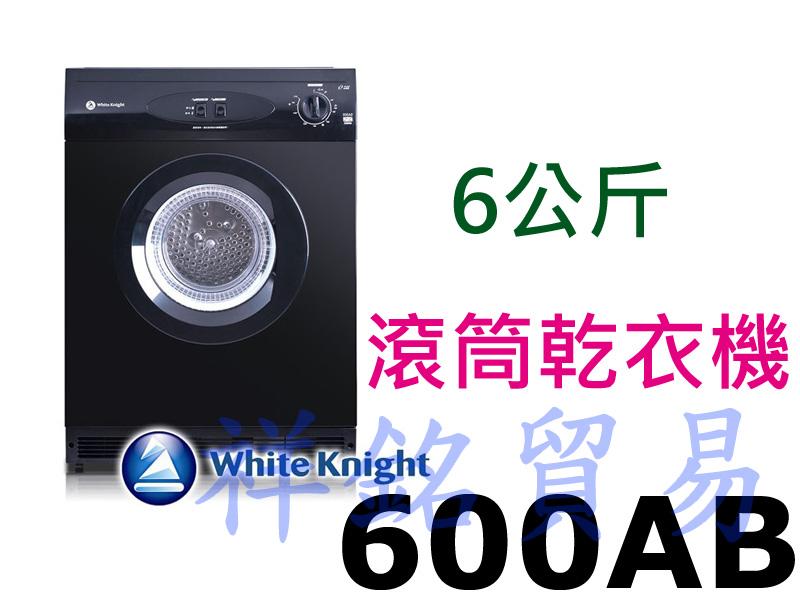 祥銘White Knight 6kg滾筒乾衣機60...