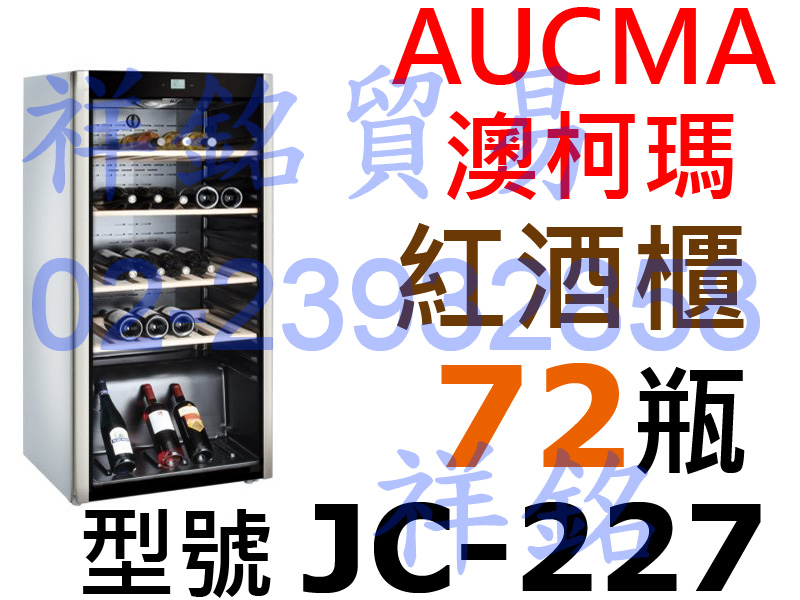 祥銘AUCMA澳柯瑪紅酒櫃JC-227約72瓶白酒...
