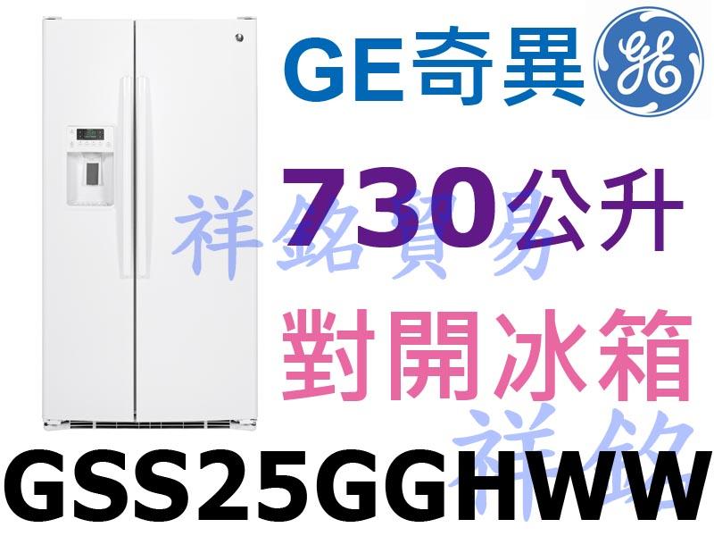 祥銘GE奇異730公升獨立式對開製冰冰箱GSS25...