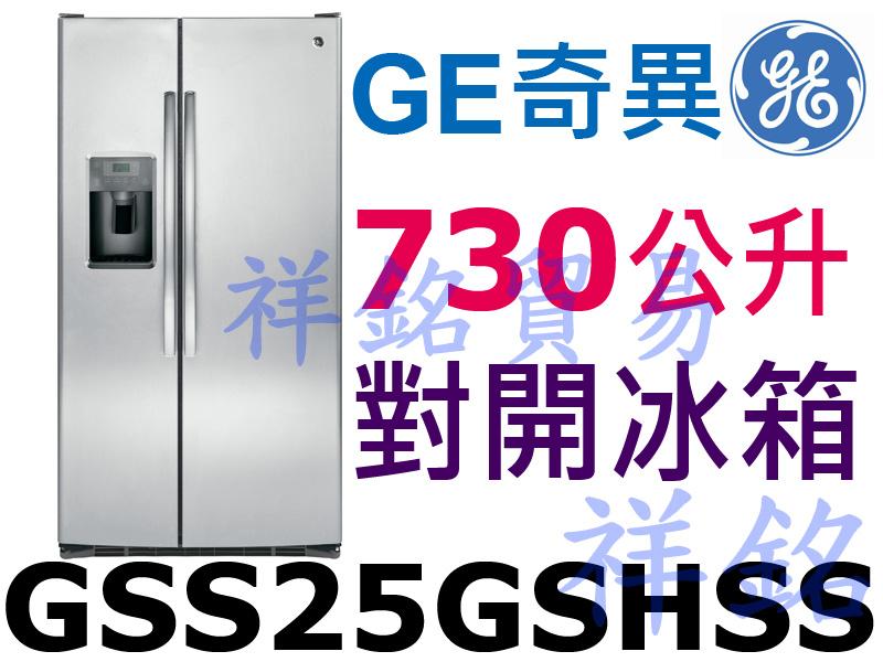 購買再現折祥銘GE奇異730L獨立式對開製冰冰箱GSS25GSHSS不鏽鋼門外取冰請詢問最低價