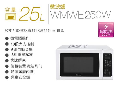 祥銘Whirlpool惠而浦25L微電腦微波爐WM...