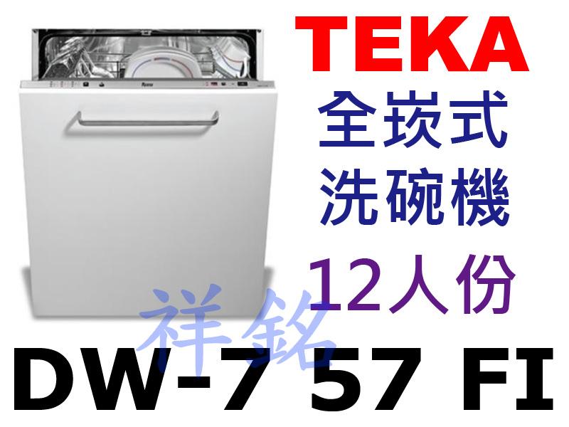 祥銘德國Teka全崁式洗碗機DW-7 57 FI請...