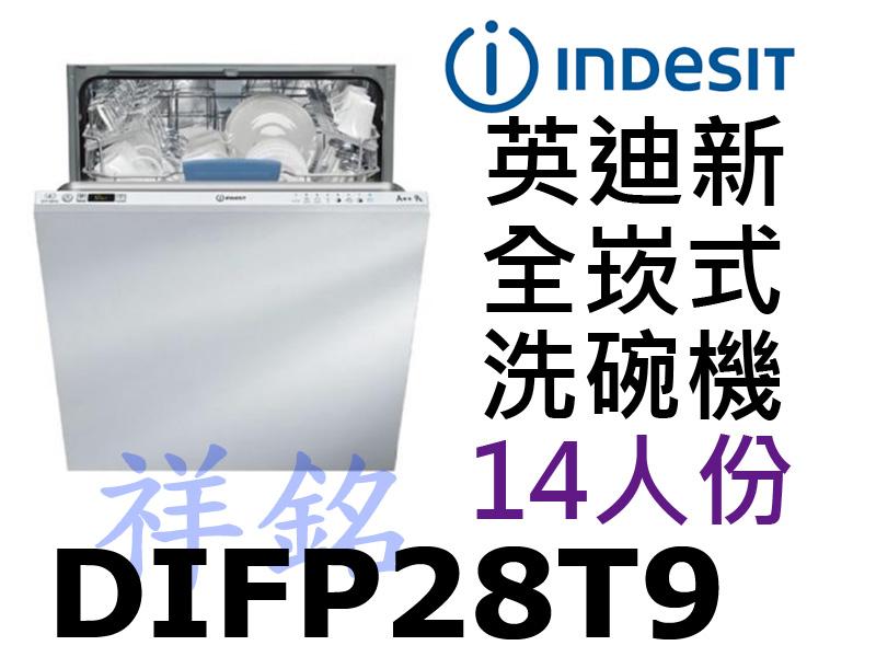 祥銘INDESIT英迪新14人份全嵌式洗碗機DIF...
