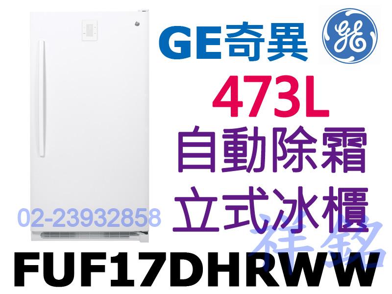 祥銘GE奇異473L無霜立式冷凍櫃立式冰櫃FUF1...