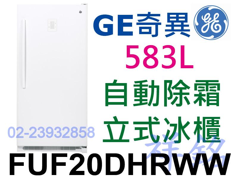 祥銘GE奇異583L無霜立式冷凍櫃立式冰櫃FUF2...