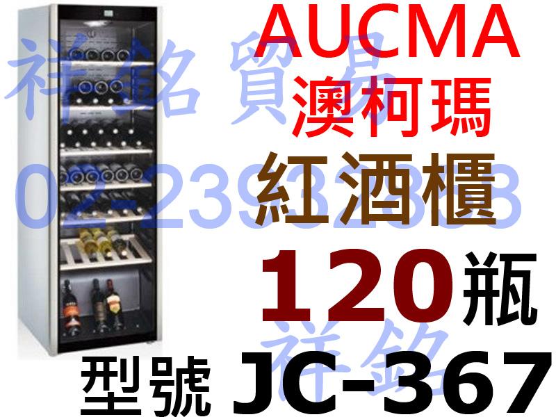 祥銘AUCMA澳柯瑪紅酒櫃JC-367約120瓶白...