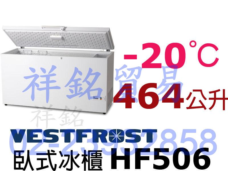 祥銘丹麥Vestfrost上掀式464公升冷凍櫃H...
