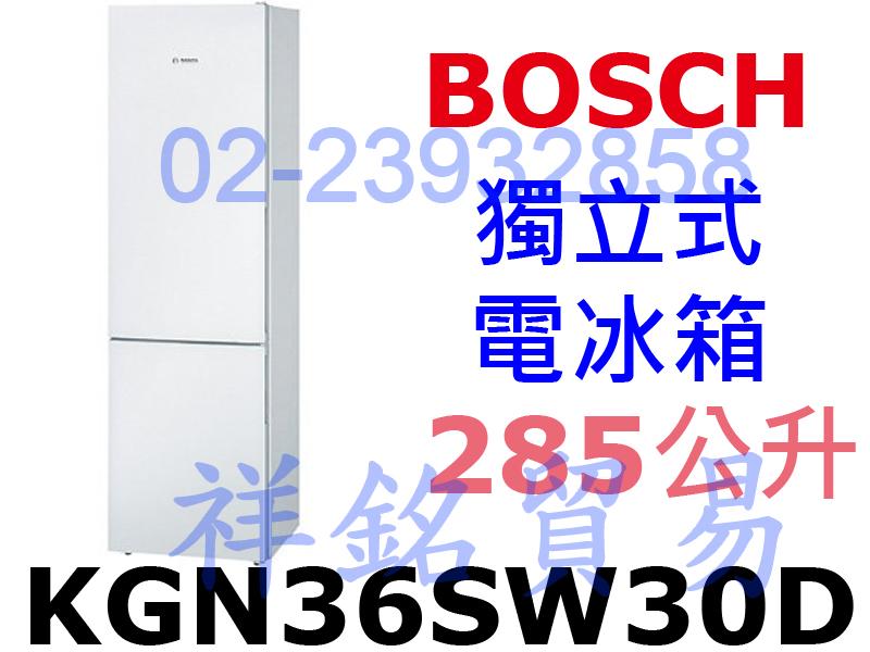 祥銘博士BOSCH獨立式電冰箱KGN36SW30D...