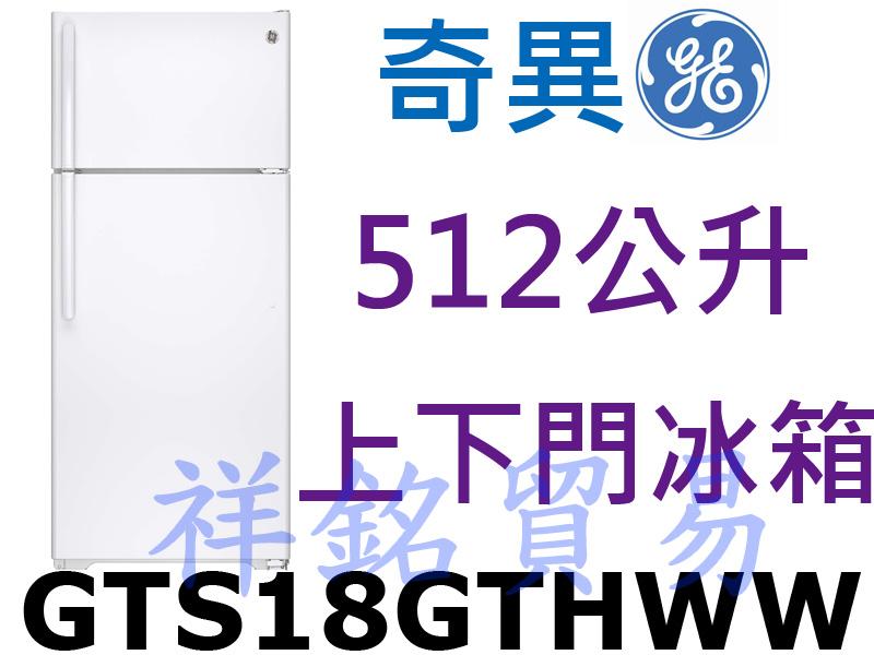 祥銘GE奇異上下門冰箱512公升GTS18GTHW...