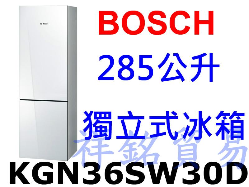 祥銘BOSCH 285公升獨立式冰箱KGN36SW...