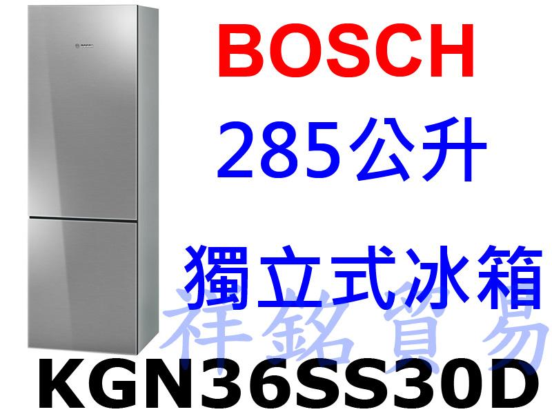祥銘BOSCH 285公升獨立式冰箱KGN36SS...