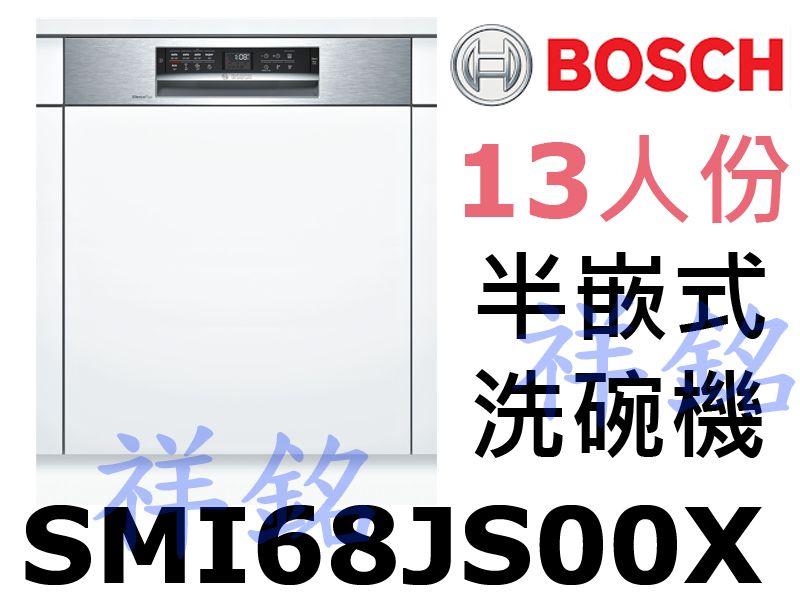 購買再現折祥銘BOSCH 6系列半嵌式洗碗機13人...
